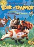 Volk i telenok is the best movie in Vsevolod Larionov filmography.