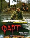 Fart - movie with Yevgeni Tsyganov.