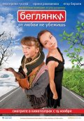 Beglyanki is the best movie in Alisa Grebenshchykova filmography.