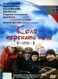 Kolya - Perekati pole is the best movie in Vladimir Kapustin filmography.