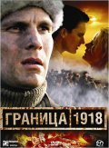 Granitsa 1918 - movie with Hannu-Pekka Bjorkman.