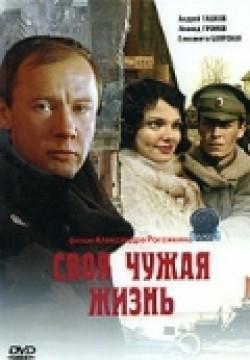 Svoya chujaya jizn is the best movie in Leonid Gromov filmography.