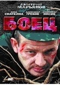 Boets (serial) film from Yevgeni Serov filmography.