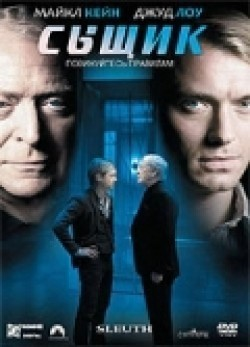 Sleuth film from Kenneth Branagh filmography.