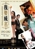 Ngor yiu sing ming is the best movie in Fruit Chan filmography.