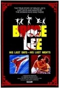 The Last Days of Bruce Lee - movie with George Lazenby.