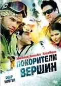 Deep Winter is the best movie in Kellan Lutz filmography.