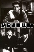 Ubiytsyi is the best movie in Alexander Gordon filmography.