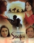Souten: The Other Woman - movie with Shakti Kapoor.