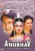 Anubhav is the best movie in Padma Khanna filmography.