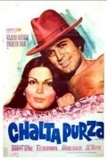 Chalta Purza - movie with Bindu.