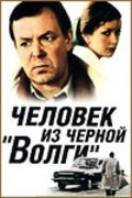 Chelovek iz chernoy «Volgi» is the best movie in Rostislav Yankovsky filmography.