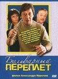 Bulvarnyiy pereplet - movie with Vladimir Zajtsev.