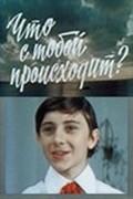 Chto s toboy proishodit? is the best movie in Vadim Madyanov filmography.