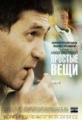 Prostyie veschi is the best movie in Svetlana Kamyinina filmography.