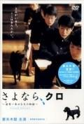 Sayonara, Kuro is the best movie in Hisashi Igawa filmography.