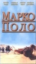 Marco Polo: Haperek Ha'aharon - movie with Peter Firth.