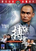 Bok chun - movie with Miao Ching.
