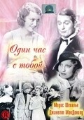 One Hour with You film from Ernst Lubitsch filmography.