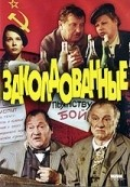Zakoldovannyie - movie with Innokenti Smoktunovsky.