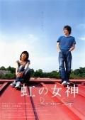 Niji no megami is the best movie in Fumiyo Kohinata filmography.