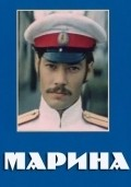 Marina is the best movie in Viktor Malyarevich filmography.