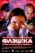 Flesh.ka is the best movie in Georgiy Klyuev filmography.