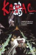 Karas: The Prophecy is the best movie in Sakurai Takahiro filmography.