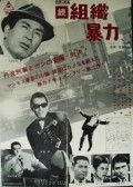 Boryoku gai - movie with Isao Natsuyagi.