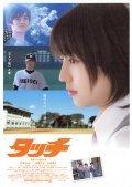 Tatchi is the best movie in Hirotaro Honda filmography.