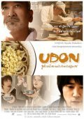 Udon is the best movie in Fumiyo Kohinata filmography.