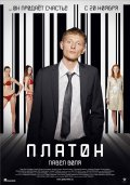 Platon is the best movie in Evelina Bledans filmography.