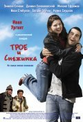 Troe i Snejinka is the best movie in Ivan Urgant filmography.
