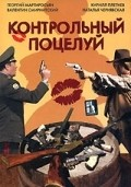 Kontrolnyiy potseluy - movie with Valentin Smirnitsky.