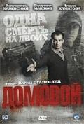 Domovoy is the best movie in Armen Dzhigarkhanyan filmography.