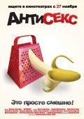 Antiseks is the best movie in Natalya Batrak filmography.