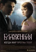 Blajennaya is the best movie in Aleksei Vertinsky filmography.