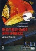 Jeleznyiy zanaves is the best movie in Timofei Fyodorov filmography.