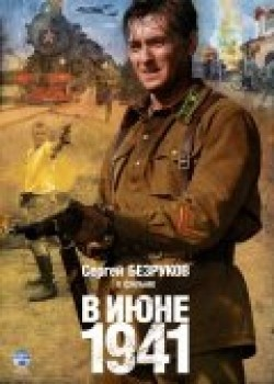V iyune 1941 (mini-serial) is the best movie in Rostislav Yankovsky filmography.