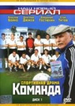 Komanda (serial) - movie with Alisa Grebenshchykova.
