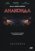 Anaconda film from Luis Llosa filmography.