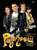Rozyigryish is the best movie in Mariya Gorban filmography.