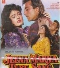 Jeena Marna Tere Sang - movie with Annu Kapoor.