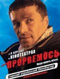 Prorvemsya! is the best movie in Aleksei Vertinsky filmography.