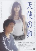 Tenshi no tamago is the best movie in Tomokazu Miura filmography.