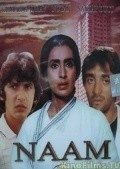 Naam is the best movie in Poonam Dhillon filmography.