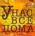 U nas vse doma is the best movie in Aleksandr Muromskiy filmography.