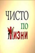 Chisto po jizni is the best movie in Ivan Parshin filmography.