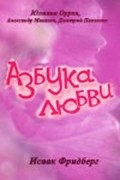 Azbuka lyubvi - movie with Vladimir Zajtsev.