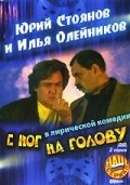 S nog na golovu - movie with Yuri Stoyanov.
